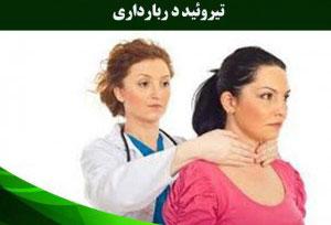 عوارض پرکاری و کم کاری تیروئید در دوران بارداری