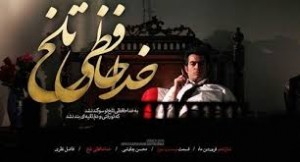 پیشواز همراه اول کد آوای انتظار خداحافظی تلخ از محسن چاوشی