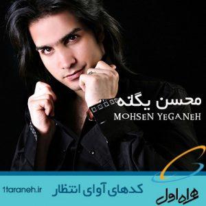 همراه اول کد پیشواز آهنگ بازم بخند با صدای محسن یگانه