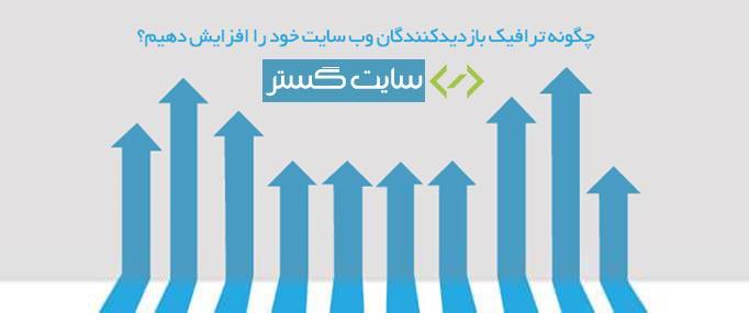 9495f-website-traffic