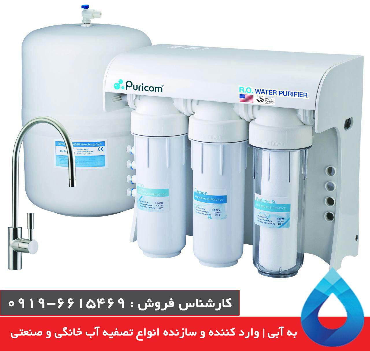 به آبی بزرگترین مرکز فروش دستگاه تصفیه آب خانگی و صنعتی